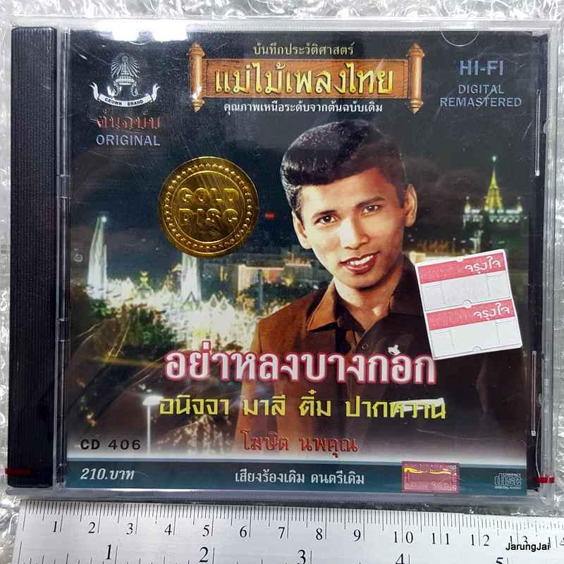 CD แม่ไม้เพลงไทย อย่าหลงบางกอก โฆษิต นพคุณ