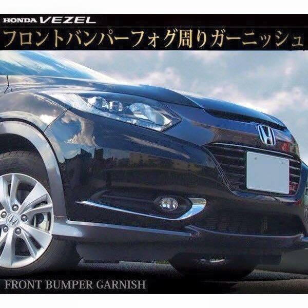 คิ้วไฟตัดหมอกหน้า HR-V ทรง Japan Style
