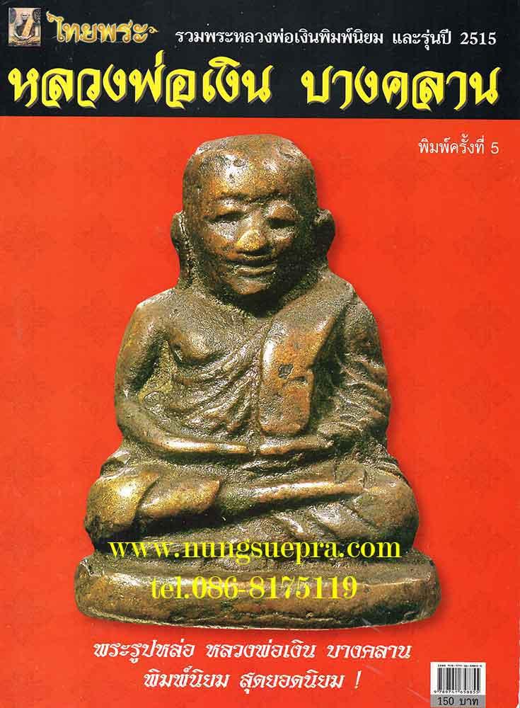 หนังสือไทยพระ หลวงพ่อเงิน บางคลาน จ.พิจิตร จัดพิมพ์ครั้งที่ 5
