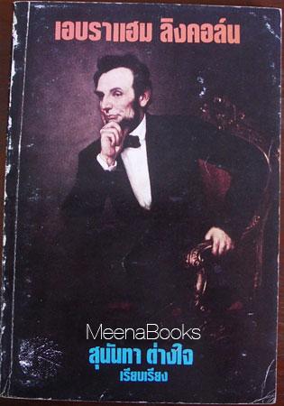 เอบราแฮม ลิงคอล์น (Abraham Lincoln)