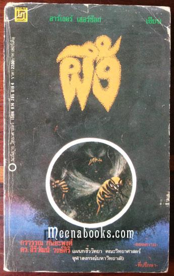 ผึ้ง (The Swarm)