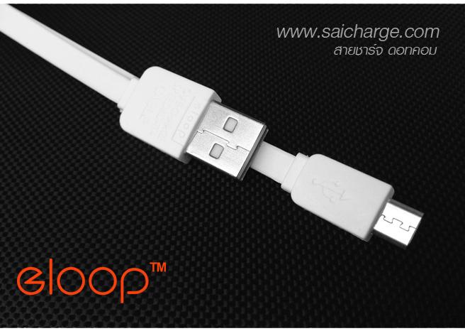 สายชาร์จ Eloop สายแบน Micro USB