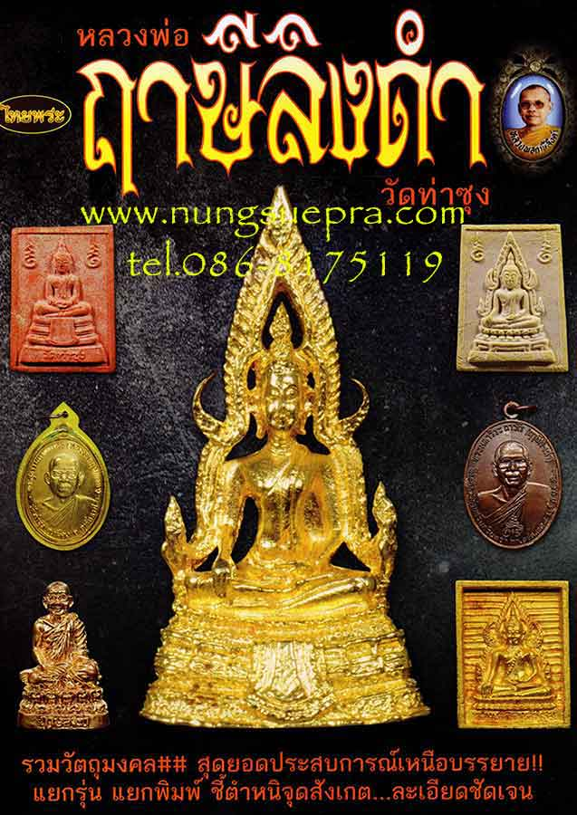 หนังสือไทยพระหลวงพ่อฤาษีลิงดำ วัดท่าซุง