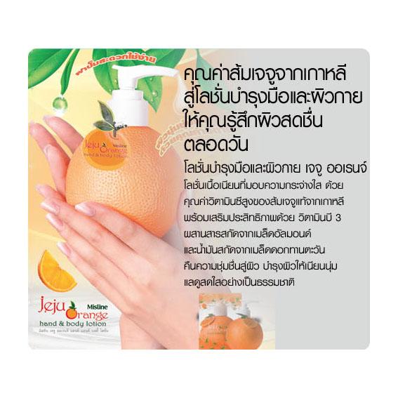 โลชั่นบำรุงมือและผิวกาย มิสทิน/มิสทีน เจจู ออเรนจ์ / Mistine Jeju Orange Hand & Bodly Lotion
