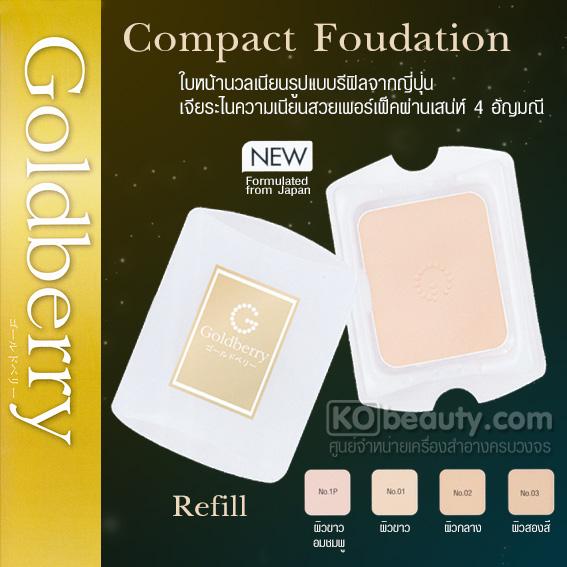 Goldberry Compact Foundation SPF25 PA++ Refill / โกลด์เบอร์รี่ คอมแพ็ค ฟาวน์เดชั่น เอสพีเอฟ 25 พีเอ++ รีฟิล