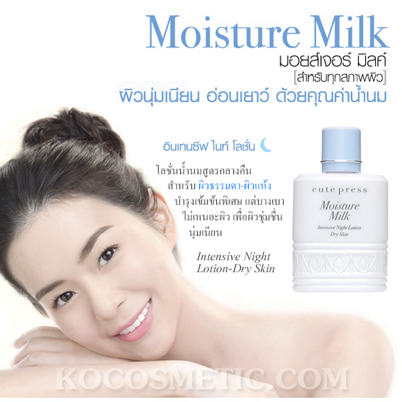 Cutepress Moisture Milk Intensive Night Lotion (Dry Skin) / คิวท์เพรส มอยส์เจอร์ มิลค์ อินเทนซีฟ ไนท์ โลชั่น (สำหรับผิวแห้ง)