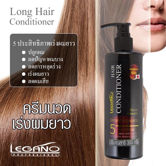ครีมนวดสูตรเร่งผมยาว ลีกาโน่ Legano Hair Conditioner