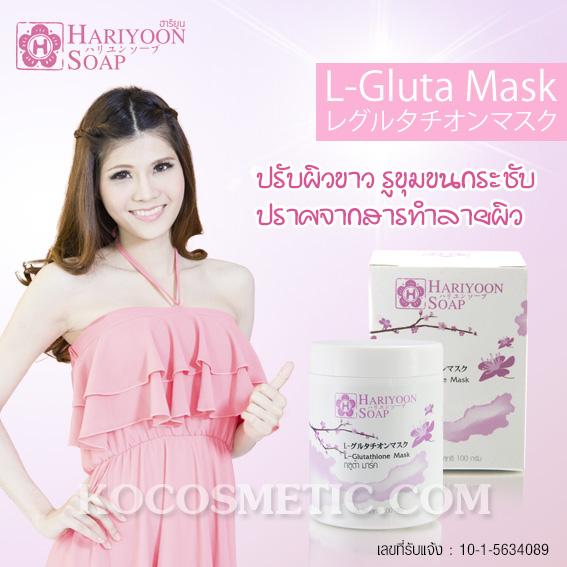 Hariyoon Soap Gluta Mask / ฮาริยูน กลูต้า มาร์ค