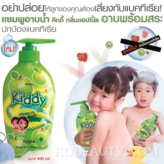 แชมพูอาบน้ำ มิสทิน คิดดี้ กลิ่นแอปเปิ้ล / Mistine Kiddy Head to Toe Bath