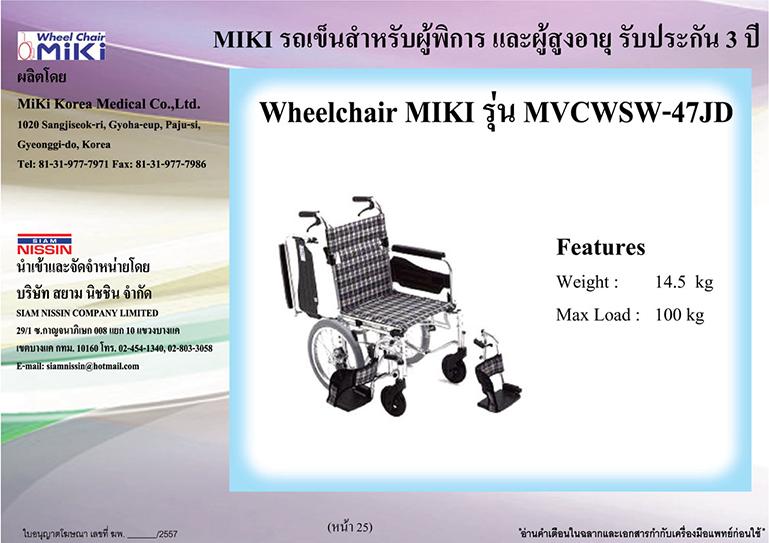 วีลแชร์ MIKI รุ่น MVCWSW-47JD