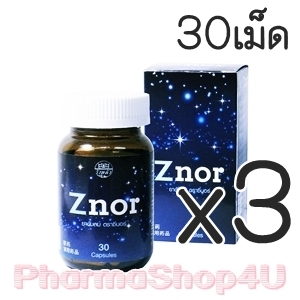 (ซื้อ3 ราคาพิเศษ) (รุ่นใหม่) Znor ซีนอร์ 30เม็ด ยาแก้นอนกรน ทางเลือกใหม่ของการรักษาด้วยสมุนไพรจากธรรมชาติ 100% จาก PharmaHof และวังหลัง