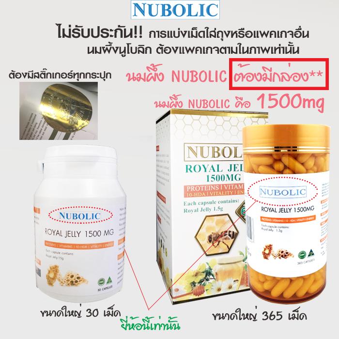 นมผึ้ง Nubolic