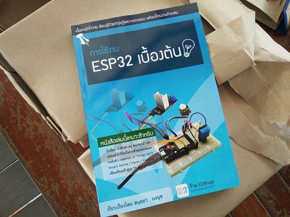 หนังสือ (เล่มจริง) การใช้งาน ESP32 เบื้องต้น