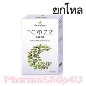 (ยกโหล ราคาส่ง) OuayUn Ya Cozz อ้วยอัน ยา คอส บรรจุ 30 แคปซูล สามารถใช้ได้ในผู้ป่วยที่นอนไม่หลับ หรือมีปัญหาตื่นบ่อยและหลับไม่สนิท