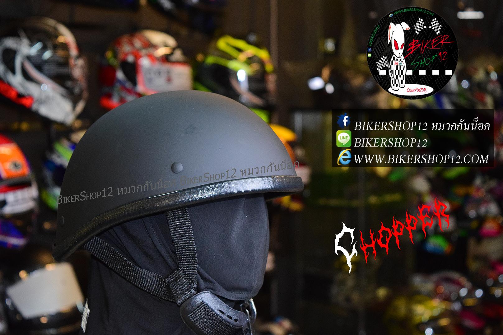 หมวกกันน็อคกะลา Chopper สีดำด้าน สำเนา