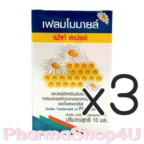 (ซื้อ3 ราคาพิเศษ) Flemomile (เฟลมโมมายด์) ลดการระคายเคืองในลำคอ 10 ml ต้านเชื้อแบคทีเรียในลำคอและช่องปาก ช่วยระงับกลิ่นปาก