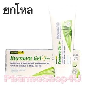 (ยกโหล ราคาส่ง) VITARA Burnova Gel Plus 25g เจลใสว่านหางจระเข้ ใบบัวบก แตงกวา สำหรับผิวตากแดด ผิวแพ้ง่าย ผิวหลังทรีทเม้นท์