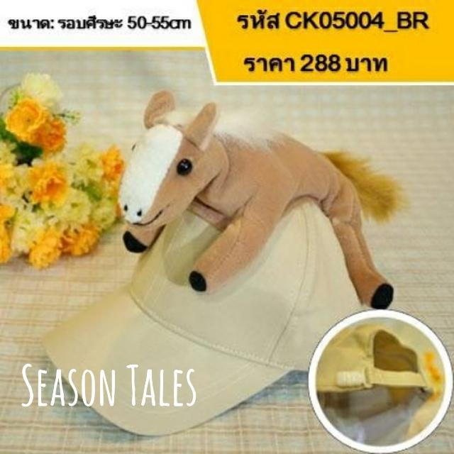 หมวกแก๊ปเด็ก ตัวสัตว์ (ม้า)