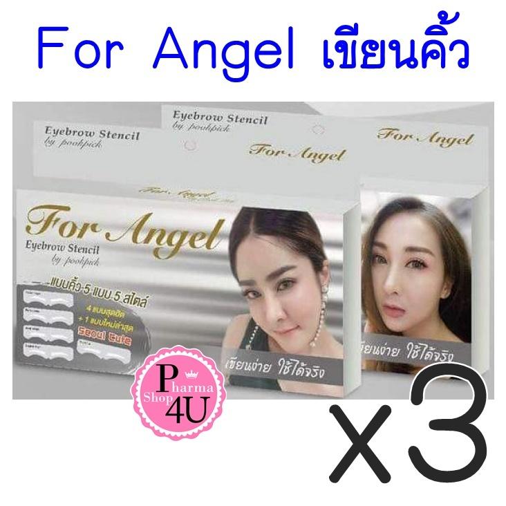 (ซื้อ3 ราคาพิเศษ) (ของแท้) For Angel Blockเขียนคิ้ว 5 แบบ เขียนง่าย ล้างได้ สะดวกพกพา