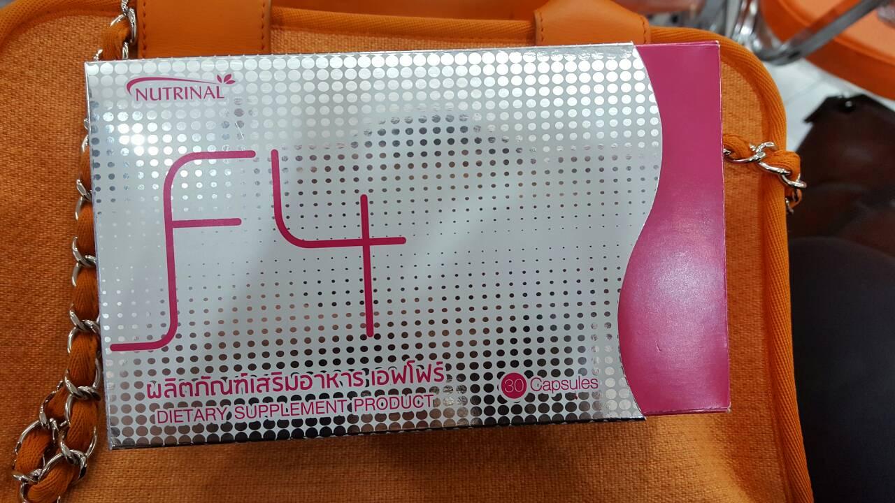 อาหารเสริมลดน้ำหนัก F4 เอฟโฟร์ นพ.สิทธิวีร์ คิดค้นสูตรเพื่อให้ใช้ได้ผลกับทุกวัย และผู้ป่วยทุกโรค สามารถทานได้ไม่มีผลข้างเคียง