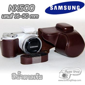 เคสกล้องหนัง Case Samsung NX500 ซองหนัง NX500 เลนส์ 16-50 mm