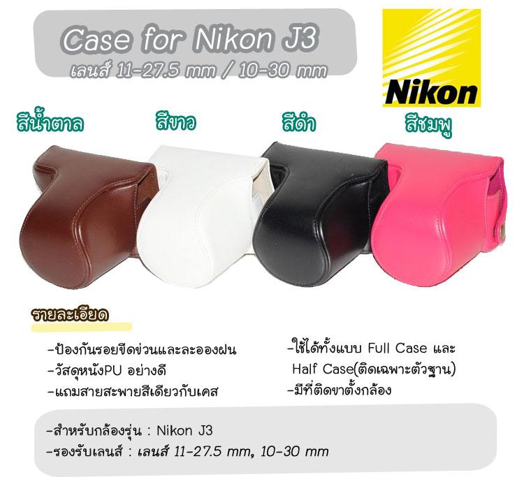 เคสกล้องหนัง Case Nikon J3 เลนส์ 11-27.5mm / 10-30mm