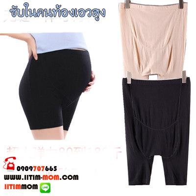 ซับในท้องท้องใส่กันโป้เอวสูงผ้ายืดใส่สบายใส่ได้ตั้งแต่ท้องอ่อน-คลอดค่ะ เอวมีสายปรับ ปายขาไม่ม้วน สีดำ/สีเนื้อ