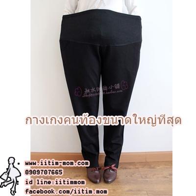 กางเกงทำงานของคุณแม่น้ำหนัก 100 โลขึ้นไปค่ะใหญ่พิเศษ มีสายปรับเอว และผ้ารองหน้าท้อง
