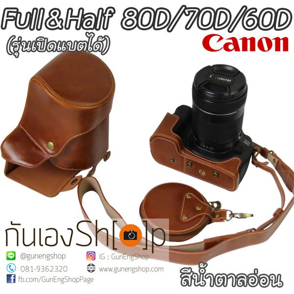 Full & Half Case Canon 80D 70D 60D รุ่นเปิดแบตได้