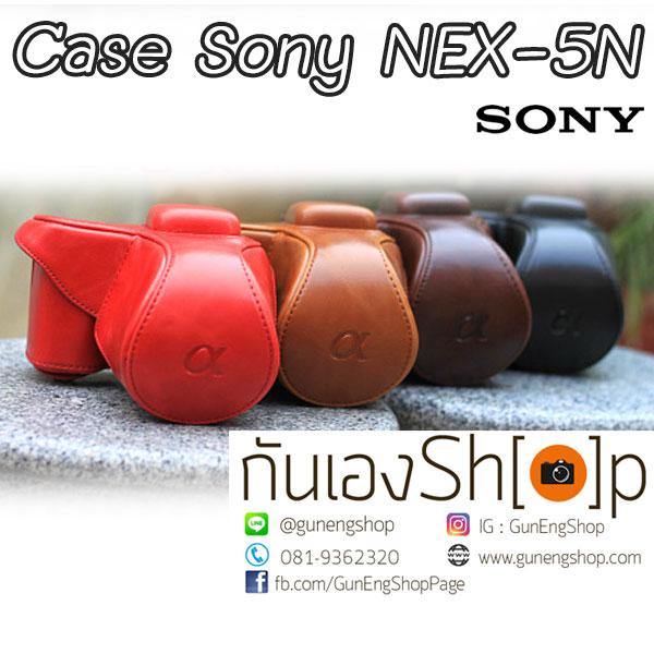เคสกล้องหนัง Sony NEX5N เลนส์ 18-55 cm