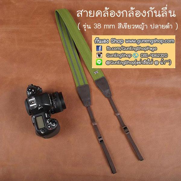 สายคล้องกล้องแฟชั่นสวยๆ รุ่นกันลื่น 38 mm สีพื้นเขียวหญ้าปลายดำ