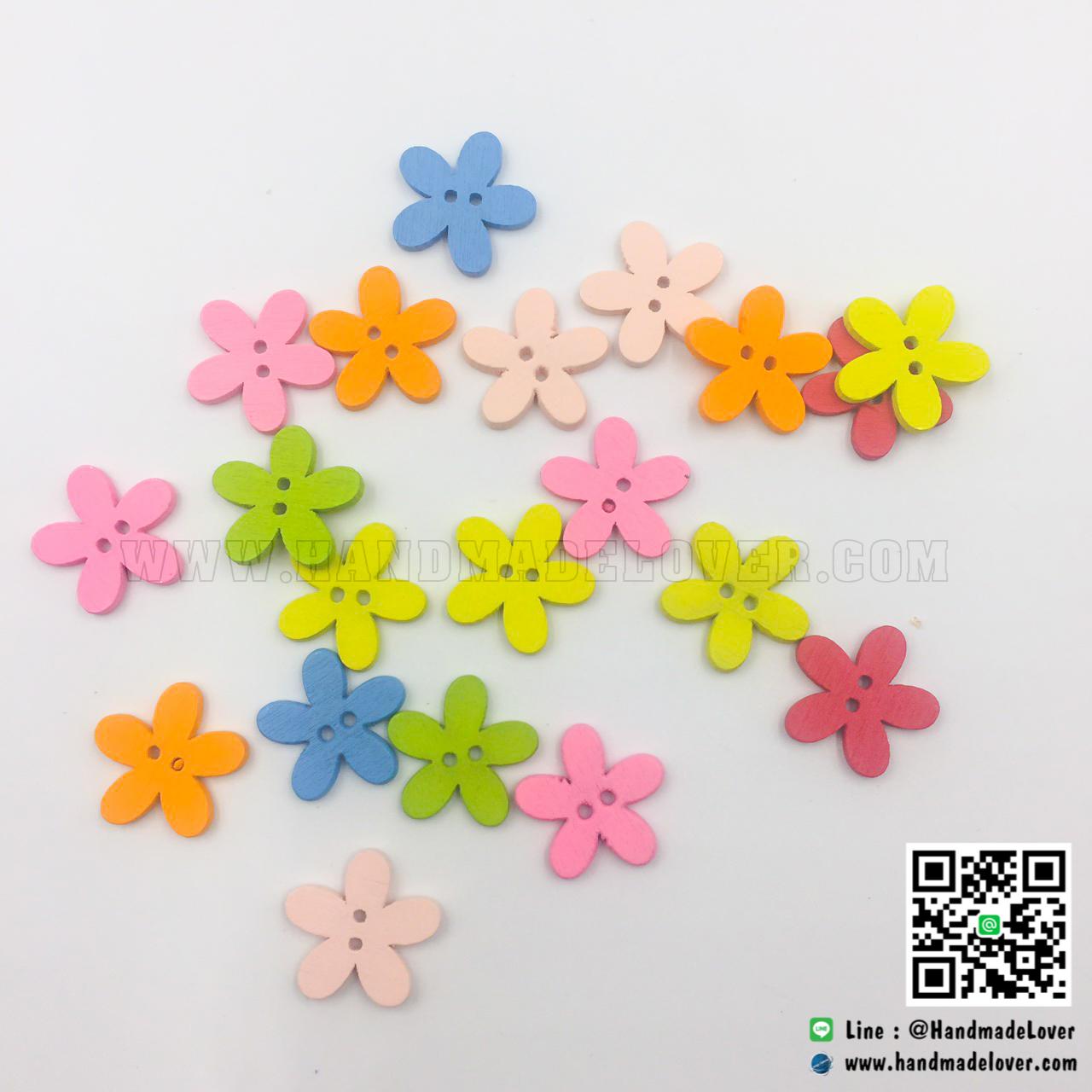 กระดุมไม้รูปดอกไม้ คละสี ขนาด 15 มม. [แพ็ค 20 เม็ด]