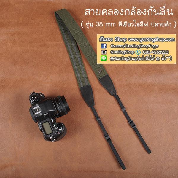 สายคล้องกล้องแฟชั่นสวยๆ รุ่นกันลื่น 38 mm สีเขียวโอลีฟ ปลายดำ