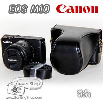 เคสกล้องหนัง Canon EOSM10 ตรงรุ่น ซองกล้อง EOS M10 EOSM EOSM2