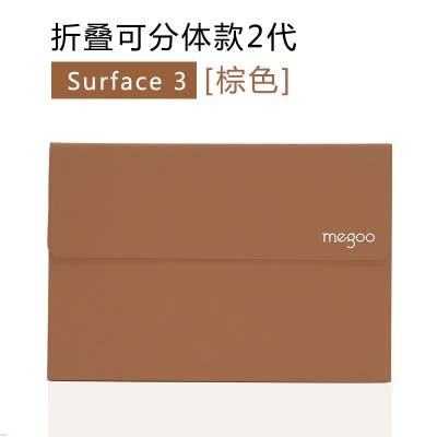 เคส Microsoft Surface 3 จาก Megoo [Pre-order]