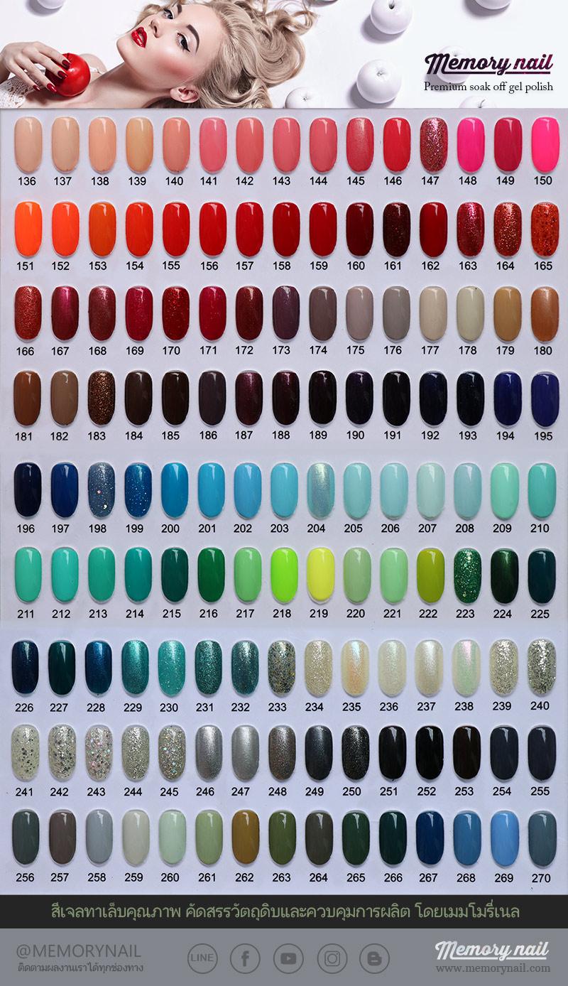 สีเจล,สีเจลทาเล็บ,สีทาเล็บเจล,สีเจล คุณภาพดี,สีเจล Memory nail