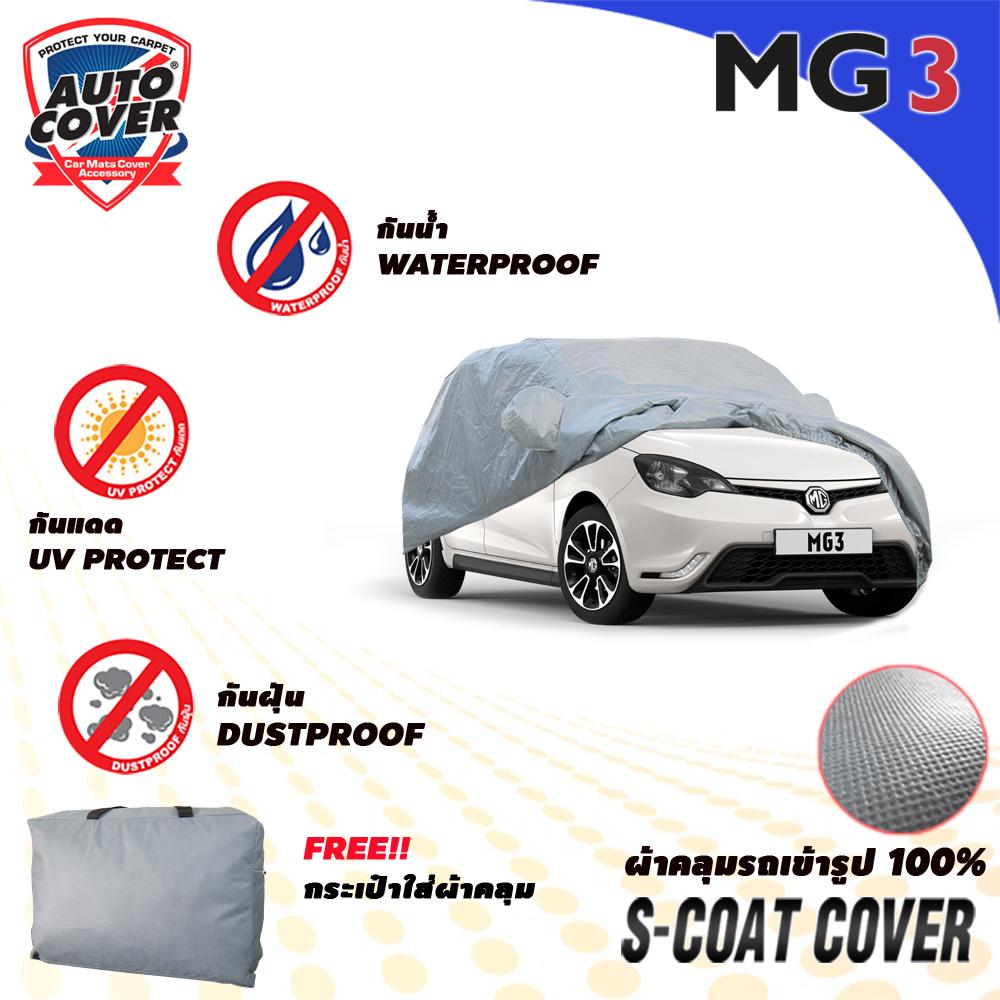 ผ้าคลุมรถเข้ารูป100% รุ่น S-Coat Cover สำหรับรถ MG 3