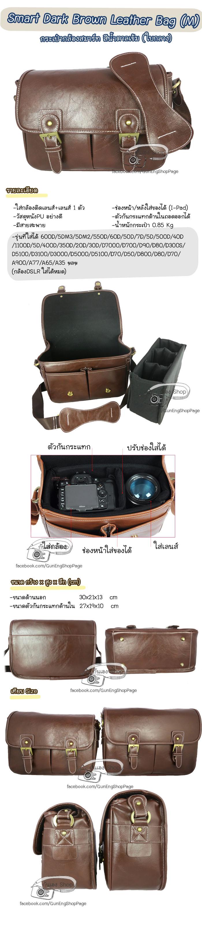 กระเป๋ากล้องหนัง Smart Dark Brown Leather Bag (M)