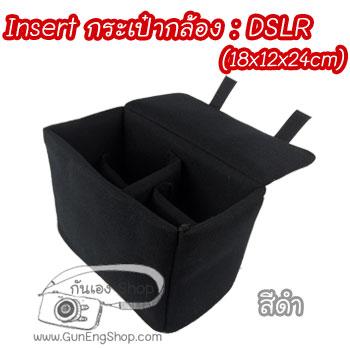 Camera Case Insert ตัวกันกระแทกด้านในกระเป๋ากล้อง DSLR Mirrorless รุ่นฝาปิดบน