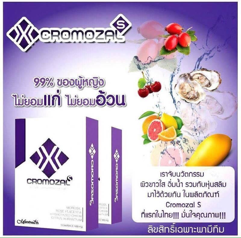 Cromozal S โครโมซอล เอส Perfect ทั้งรูปร่างและผิวพรรณ ง่ายๆ ในขั้นตอนเดียว
