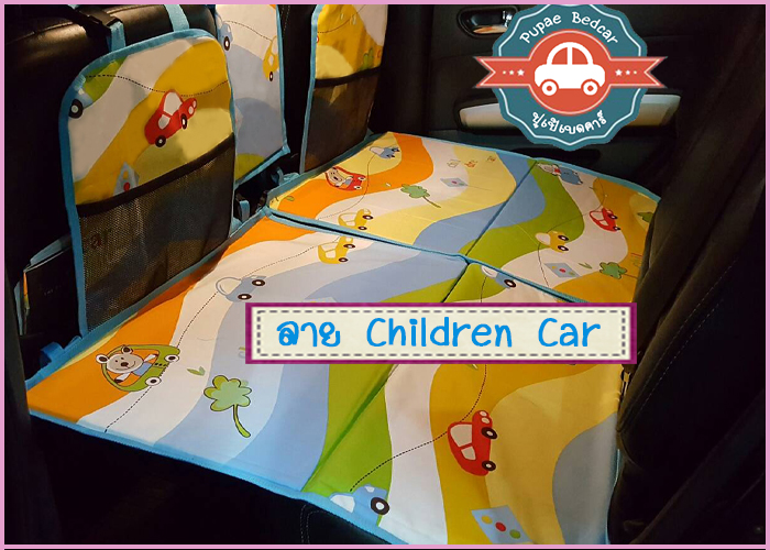 ที่นอนในรถ Children Car