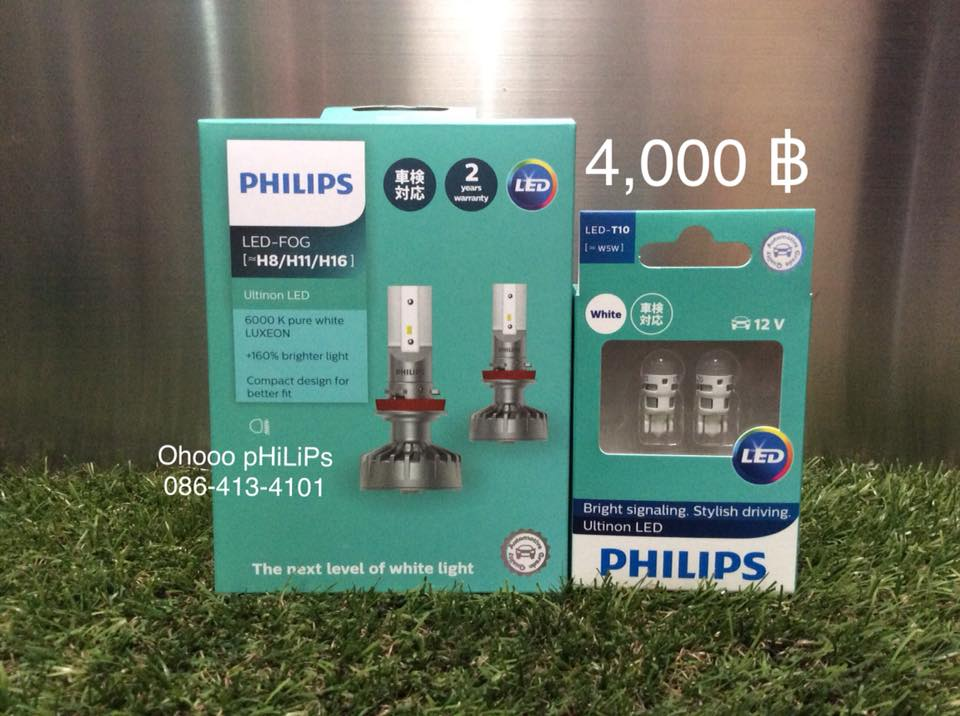Philips Ultinon LED Fog +160% 6000K H8 H11 H16