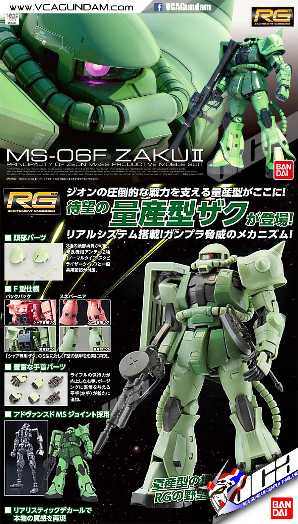 RG MS-06F ซาคุ ZAKU II