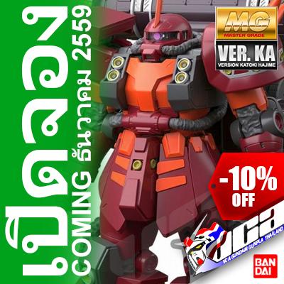 "BANDAI® MG 1/100 ซาคุ 2 ""ไซโก ซาคุ"" VER KA"