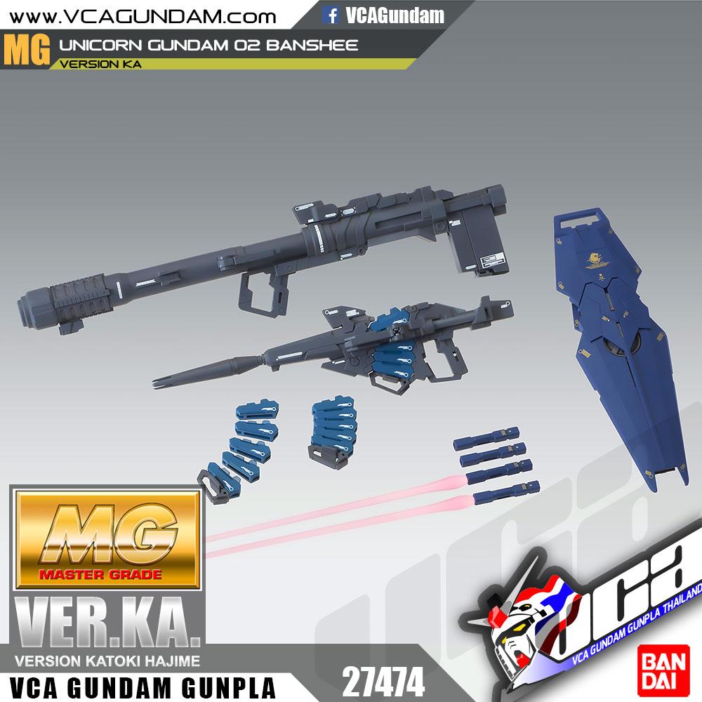 MG UNICORN GUNDAM 02 BANSHEE MG UNICORN GUNDAM 02 BANSHEE ยูนิคอร์น กันดั้ม 02 แบนชี