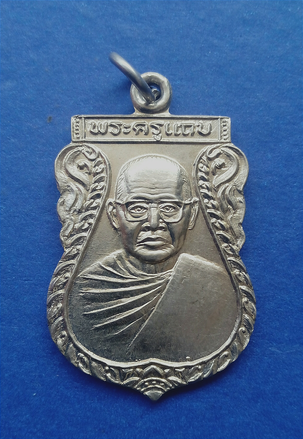 เหรียญหลวงพ่อแถบ วัดบางพลีน้อย บางบ่อ สมุทรปราการ ปี๒๕๓๗ รุ่นสร้างวิหาร