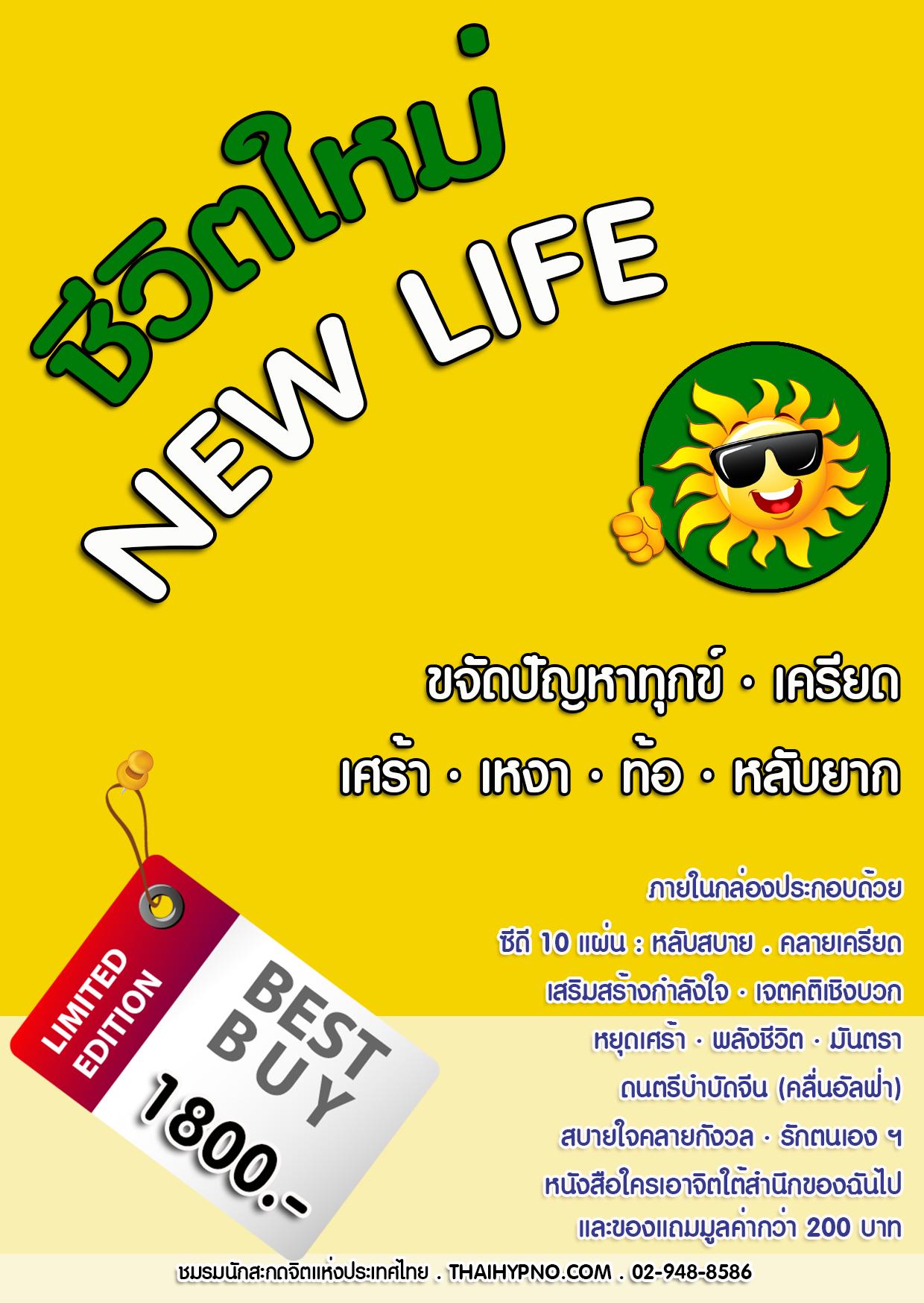 221 ชีวิตใหม่ New Life