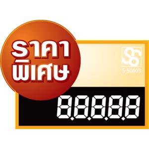 0603-T M ป้าย ราคาพิเศษ Size M (บรรจุ 10 แผ่น ต่อ 1 ห่อ)