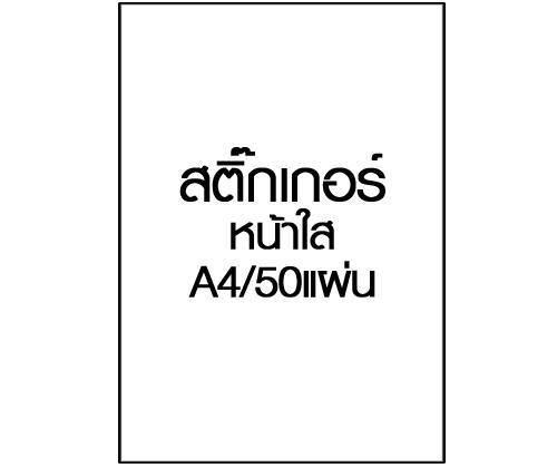 สติ๊กเกอร์หน้าใส (A4/50 Sheets)