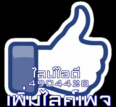 ไลค์คุณภาพ คนไทย 100%